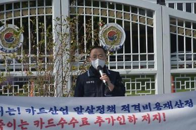 """카드사 노조 가맹점수수료 추가 인하 반대…총력 투쟁도 불사할 것"""""""