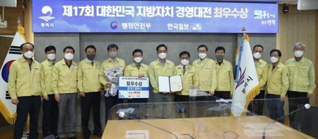 평택시, 대한민국 지방자치경영대전 최우수상 수상
