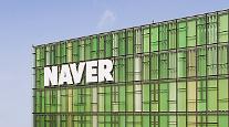 NAVER、グローバルコンピュータービジョン学会で論文13つの発表…歴代最大