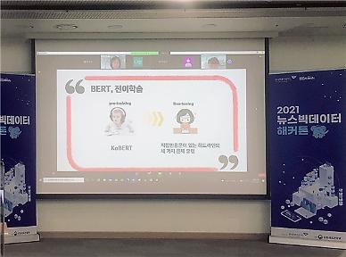 한국언론진흥재단, 2021 뉴스빅데이터 해커톤 수상자 발표