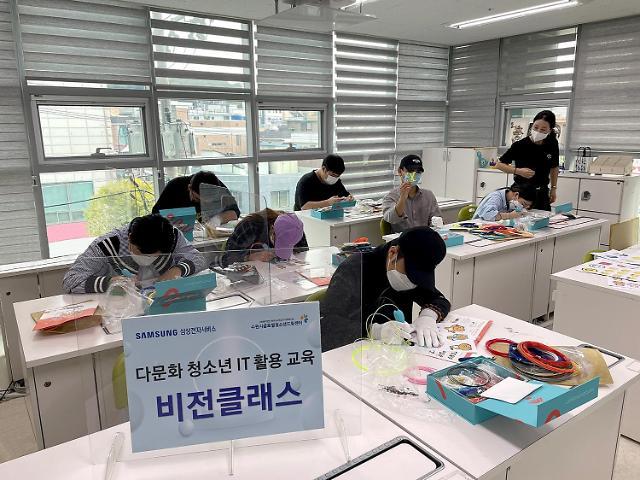 삼성전자서비스, 다문화가정 청소년 '홀로 서기' 지원