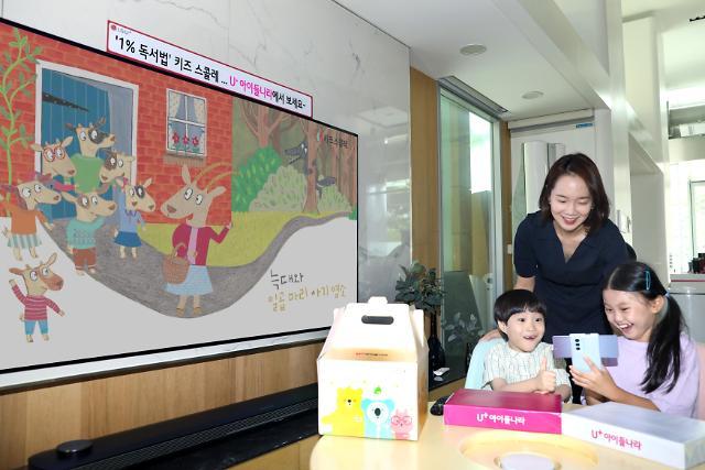 IPTV로 우리 아이 독서 습관 기를까…U+아이들나라 키즈스콜레 서비스