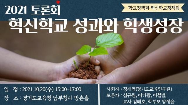경기도교육청, 오는 20일 혁신학교 성과와 학생성장 공유 토론회 개최