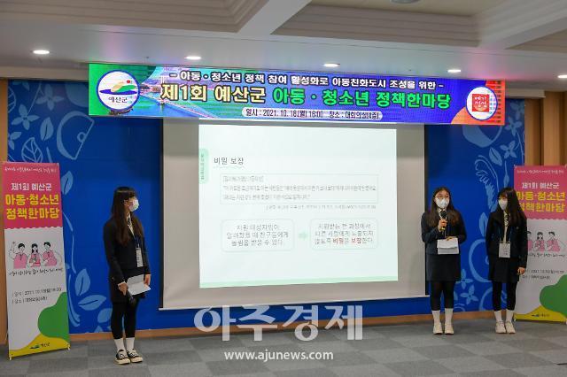 예산군, 제1회 아동‧청소년 정책한마당 본선대회 개최