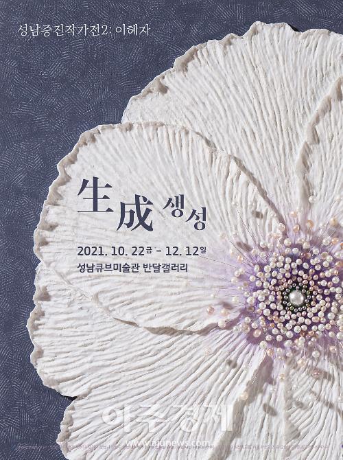 성남문화재단, 2021 성남중진작가전 두 번째 전시