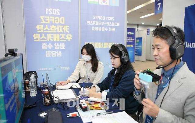 DGFEZ, 중앙아시아 화상 수출상담회 '10만 달러 계약'