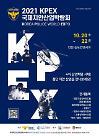 국제치안산업박람회(Korea Police World Expo 2021)인천 개최