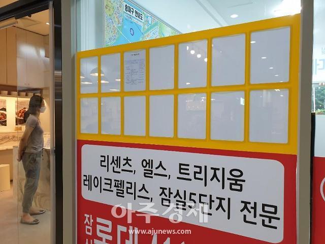 """부동산 중개보수 인하시작…중개업자들 """"수수료 무조건 반값인 줄 알아 걱정"""""""