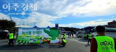 여주시, 농산물 드라이브스루 2차 판매전 성료