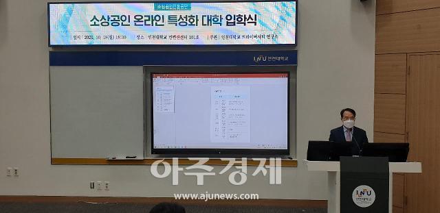 국립 인천대학교, 소상공인 온라인 특성화 대학 입학식 가져