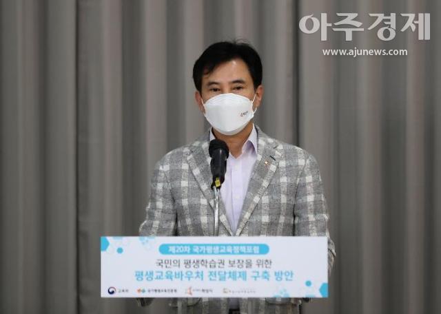화성시-교육부-국가평생교육진흥원, 제20차 국가평생교육정책포럼' 개최
