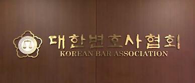 변협, 6개 직역 참가 플랫폼 피해 대응 심포지엄 개최