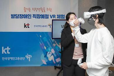 KT demonstrates VR-based job education program for people with developmental disabilities