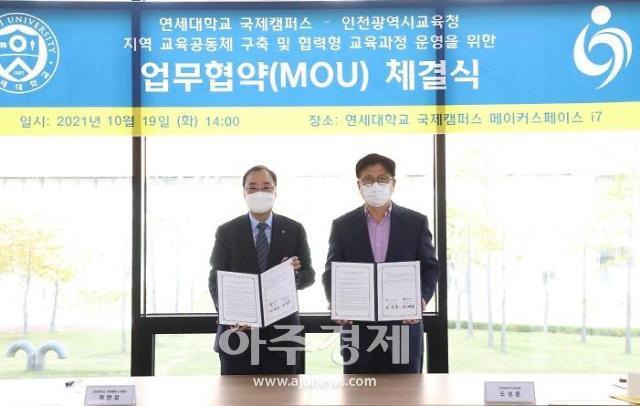 인천시교육청, 고교학점제 운영을 위한 연세대학교와 업무협약
