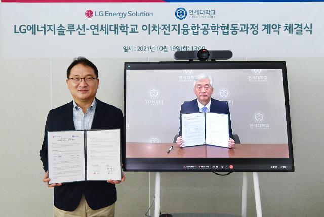 LG엔솔, 연세대에 배터리 계약학과 설립···인재육성 속도