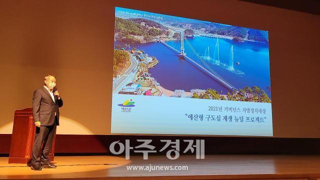 예산군, '예산형 구도심 재생 뉴딜 프로젝트' 사례 발표 '눈길'