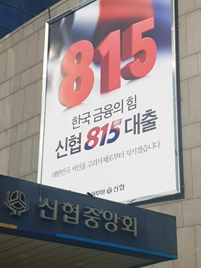 신협, '815 해방대출' 출시 2년 만에 취급액 3805억원 돌파