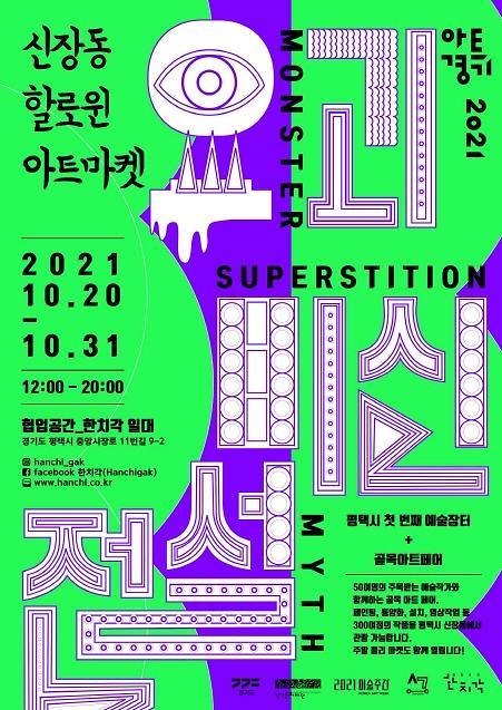 경기문화재단, 신장동 할로윈 아트 마켓과 업클로즈03 개최