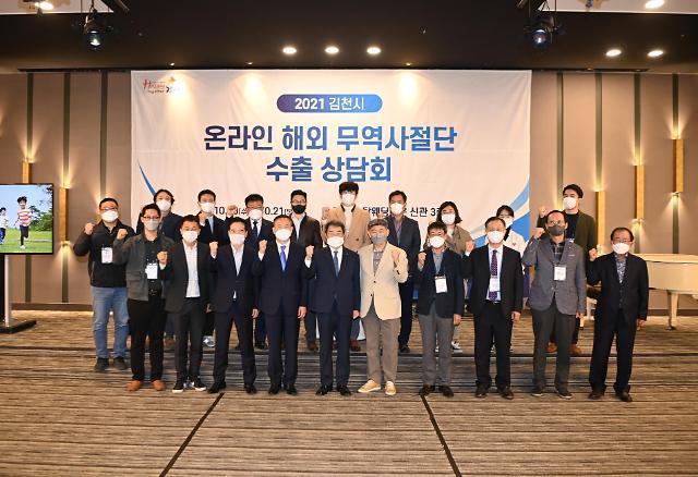 김천시, 2021 온라인 해외무역사절단 수출상담회 개최