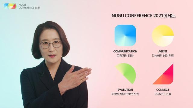 아마존 손잡은 SKT 누구...세계 최초 한국어·영어 동시 AI 스피커 나온다