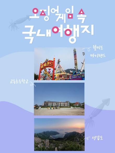 《鱿鱼游戏》成热门IP 韩多地开发相关旅游项目