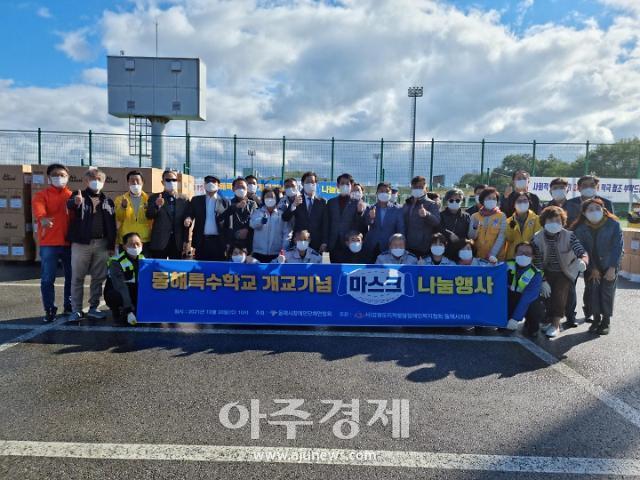 동해시장애인단체연합회, 동해특수학교 개교기념 감사의 마스크 나눔행사 개최