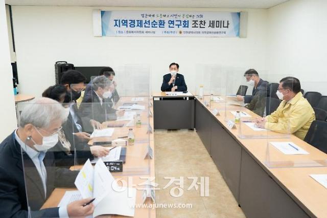 인천시의회,  김하운 인천광역시 경제특별보좌관 초청 세미나 개최