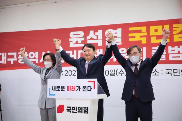 (취재)국민의 힘 윤석열 대선예비후보, ' 대구선대위 발대식 및 위촉장 수여식' 가져