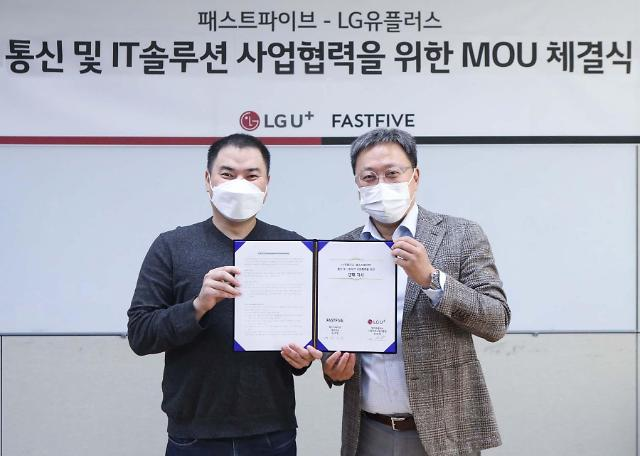 LG유플러스, 패스트파이브와 맞손…기업솔루션 시장 확대