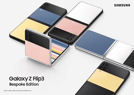 各种颜色由你来配 三星公开折叠屏新机Galaxy Z Flip 3定制版