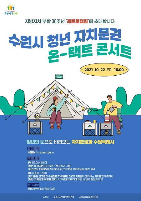 수원시, 오는 22일 '청년 자치분권 온-택트 콘서트' 개최