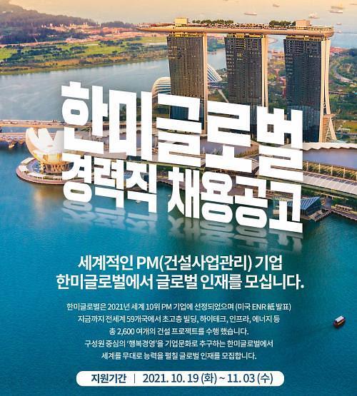 한미글로벌, 경력 사원 모집