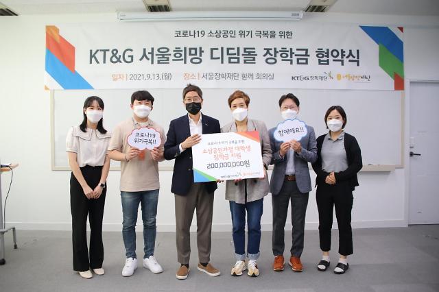 KT&G장학재단, 소상공인 가정 대학생에 2억원 장학금 지원