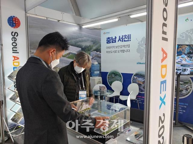 서천군, 서울 ADEX 2021 참여 '국가보안검색산업 클러스터 구축' 시동