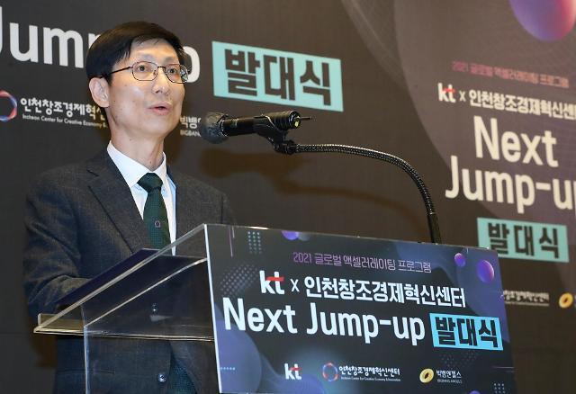 KT, 디지털·바이오헬스 신사업 속도…차세대 유니콘 육성