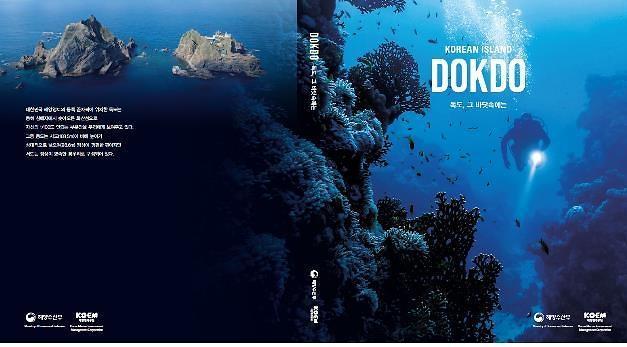 해수부, 해양생태계 독도 도감 발간