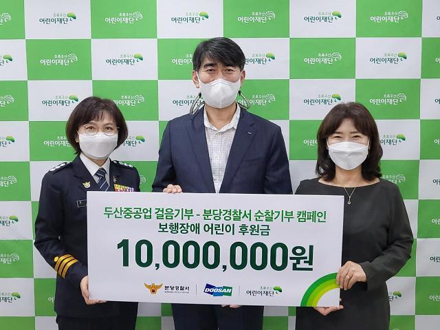 두산그룹, 걸어서 사회공헌...'걸음 기부 캠페인'·'쓰담걷기' 진행
