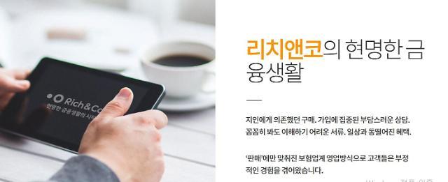 리치앤코, 로펌 두 곳과 계약...한승표 배임ㆍ횡령 대응 차원