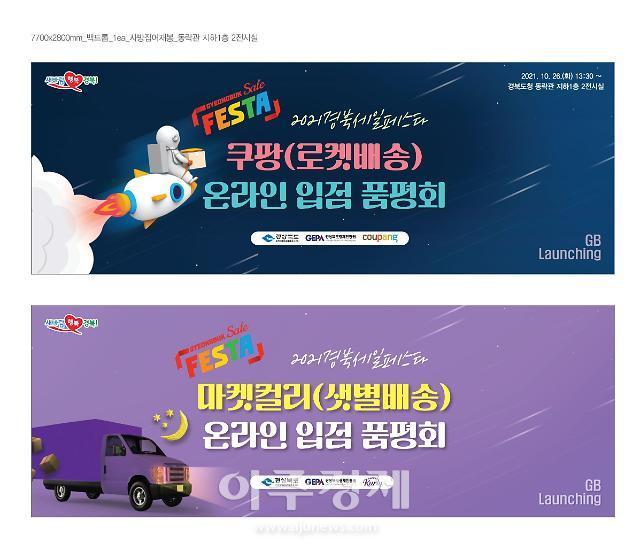 경북도, '마켓컬리·쿠팡' 경북품평회 개최...업체 MD 직접 초청