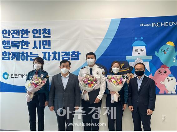 감염병 예방·지역 치안활동 인천 자치경찰 유공자 191명 표창