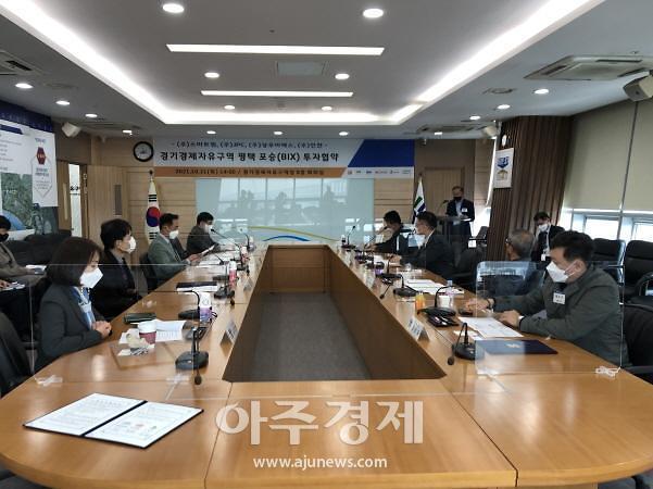 경기경제청,  '소재·부품·장비' 기업 투자유치 가속도