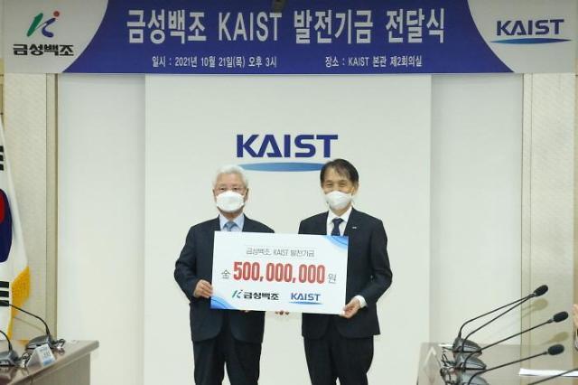 금성백조, KAIST 발전기금 5억원 전달