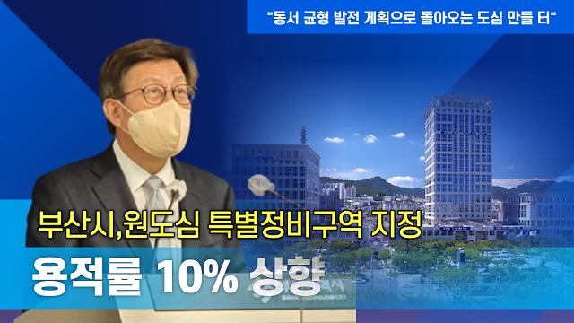 부산시, 동구, 중구 등 원도심 특별정비구역 지정...용적률 10% 상향