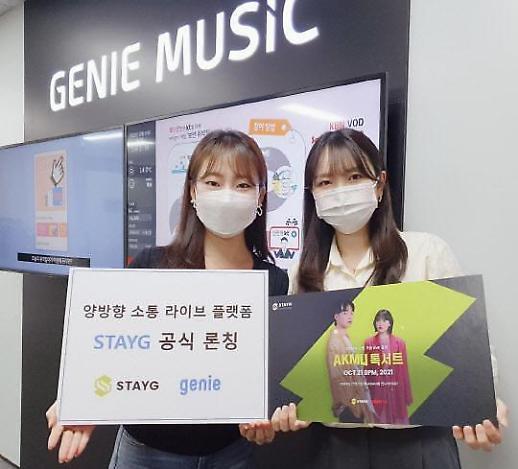 Genie Music cho ra mắt STAYG - nền tảng giao tiếp thời gian thực với nghệ sĩ