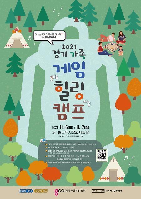 경기도, '경기 가족 게임 힐링 캠프' 참가자 내달 1일까지 64명 모집
