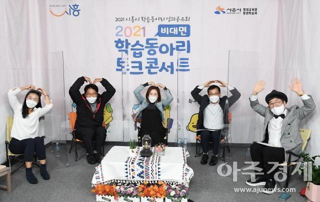 시흥시, 학습동아리 성과공유회 대신 온라인 토크 콘서트 개최