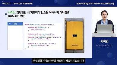 네이버, '널리 웨비나' 개최... '디지털 포용' 고민