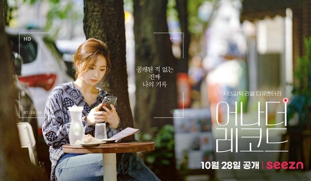 시즌, 협업·장르로 OTT 시장 공략…오리지널 영화 어나더 레코드 공개
