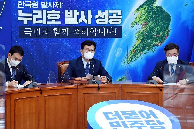 송영길, 공수처에 손준성·김웅 빨리 소환하라…빈손 안 돼