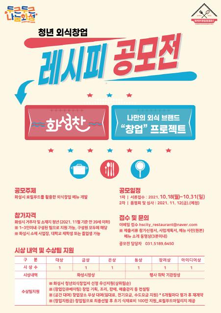 화성시, 청년외식창업 레시피 공모전 화성찬 개최